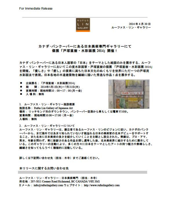 release_jp_totsuka2014