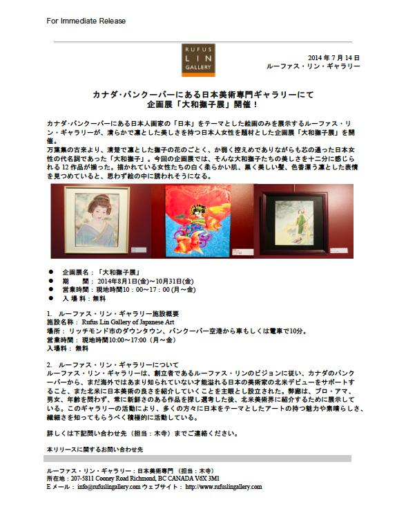 release_jp_yamato nadeshiko